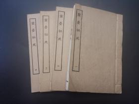 《灵台秘苑》民国影印本白纸四册全 首册印有几十幅星宿图