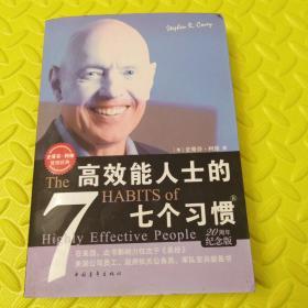 高效能人士的七个习惯:20周年纪念版