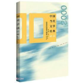中国当代文学经典必读·2000短篇小说卷