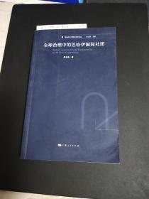 全球治理中的巴哈伊国际社团(宗教与当代国际关系论丛)