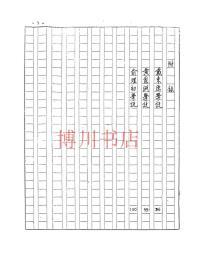 【复印件】中国伦理学史