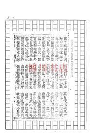 【复印件】梁祝故事研究