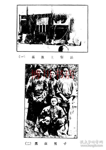 【复印件】西南民族研究