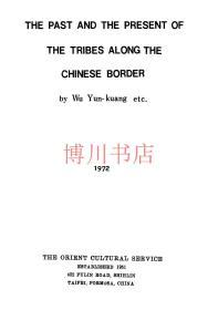 【复印件】边疆民族的过去与现在