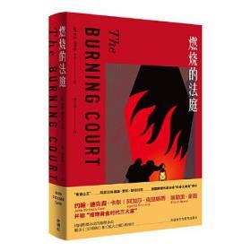 【全新正版】燃烧的法庭(约翰.迪克森.卡尔作品)9787521323863外语教学与研究出版社