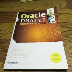 Oracle DBA手记2