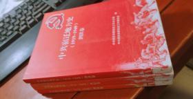 中共宿迁地方史(1919——1949年泗洪、沭阳、泗阳3卷合售)