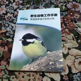野生动物工作手册