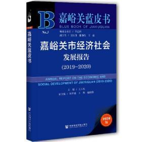 嘉峪关市经济社会发展报告 2019-2020