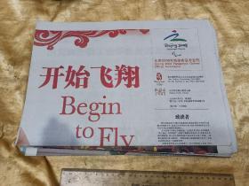 2008年北京奥运会官方会刊(奥运22期+残奥15期)