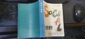 社会心理学 [美]弗里德曼 西尔斯等  大32开本
