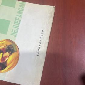 胃肠疾病的饮食解决方案——临床营养解决方案系列科普丛书