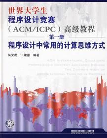 世界大学生程序设计竞赛
