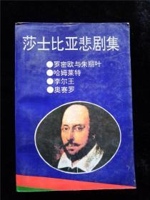 莎士比亚悲剧集(四大悲剧)(罗密欧与朱丽叶 哈姆雷特 李尔王 奥赛罗)