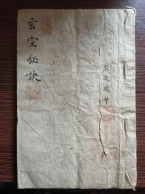 清代名家手写地理风水书,玄空秘诀,大玄空秘而不宣文要诀。
