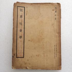 犯罪社会学/李剑华/民国二十六年