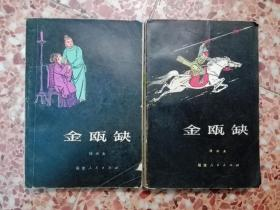 金瓯缺  第一,二册    2本合售