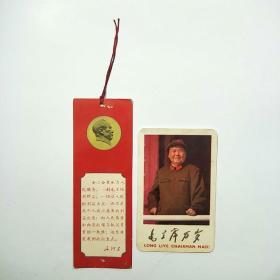 文革彩色中英文对照书签《毛主席语录书签》+卡片《毛主席万岁》中国民航出品一组2张合售