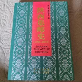陕西集邮史:1998-2010
