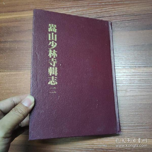 中国佛寺志-74-嵩山少林寺辑志(二)-精装 影印本