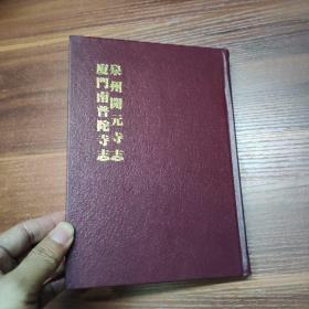 中国佛寺志-58-福建 泉州开元寺志 厦门南普陀寺志-精装 影印本