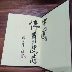 中国佛寺志-57-福建 雪峰志-精装 影印本