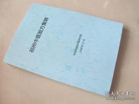 【河北安国县中医研究院 】祁州中医验方集锦