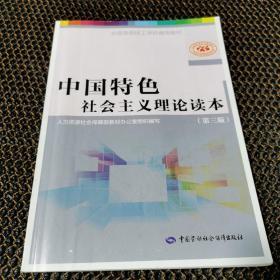 中国特色社会主义理论读本(第3版)/全国高级技工学校通用教材