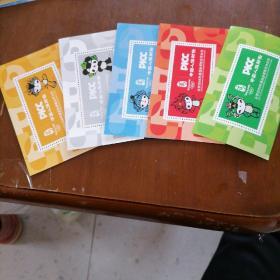 北京2008年奥远会保险纪念张(5张/套)