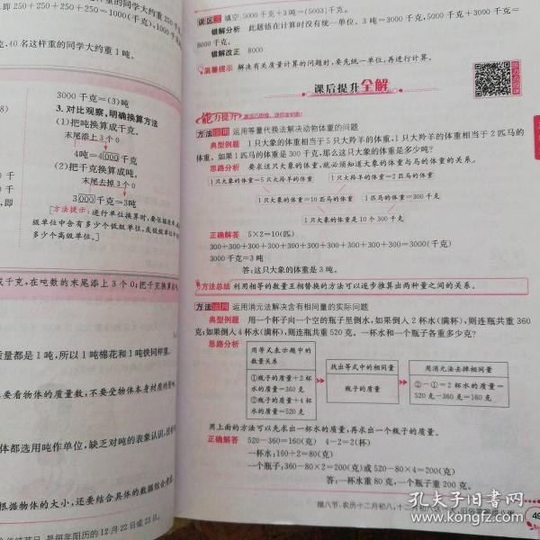 小学教材全解 三年级数学上 人教版 2015秋