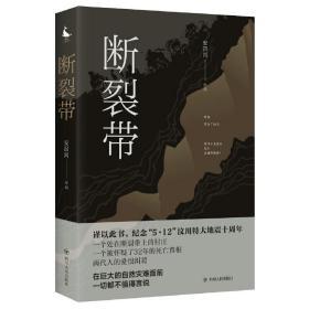 断裂带 / 安昌河作品 四川人民出版社9787220107269正版全新图书籍Book