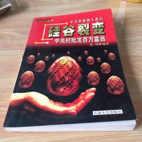 """""""硅谷""""裂变 : 中关村批发百万富翁 馆藏 无笔迹"""
