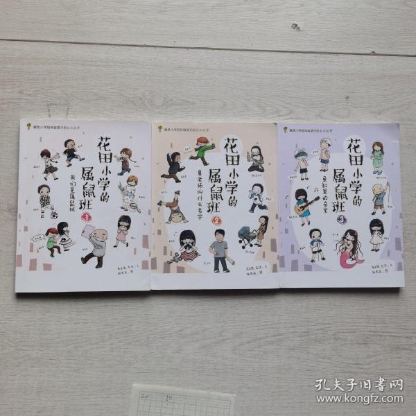 花田小学的属鼠班 1 我们是属鼠班