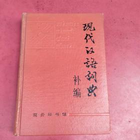 现代汉语词典 补编(精装)