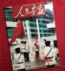 《人民画报——香港回归五周年专辑封面 东方之珠》杂志 2002年7月总第649期 新北京鸟瞰 东帝汶建国