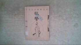 中国历代幽默文丛.机警