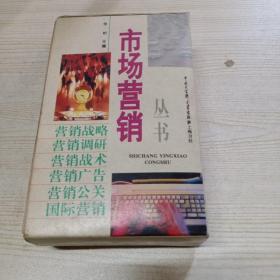 市场营销丛书(全六册)
