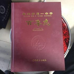 安丘市第一中学百年志1911–2011