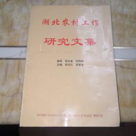 湖北农村工作研究文集