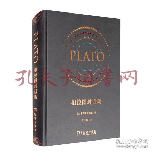 柏拉图对话集(精装)(16开仿皮面)