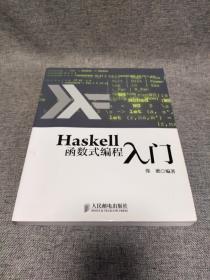 Haskell函数式编程入门