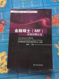 2014年金融硕士(MF)考试辅导系列丛书:金融硕士(MF)命题预测试卷