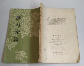 正版 脉因证治 58年版 63年印 繁体竖版