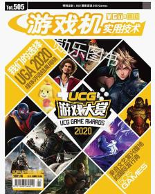 【现货】UCG游戏机实用技术505期2021年1月A Tot.总第505期 UCG游戏大赏2020