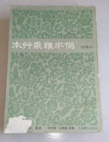 正版 本草乘雅半偈(校点本 )86年一版一印 繁体竖版 内页整洁