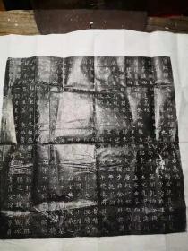 唐墓志整拓:《唐故朝散大夫翼州都督府司马李景宪墓志》
