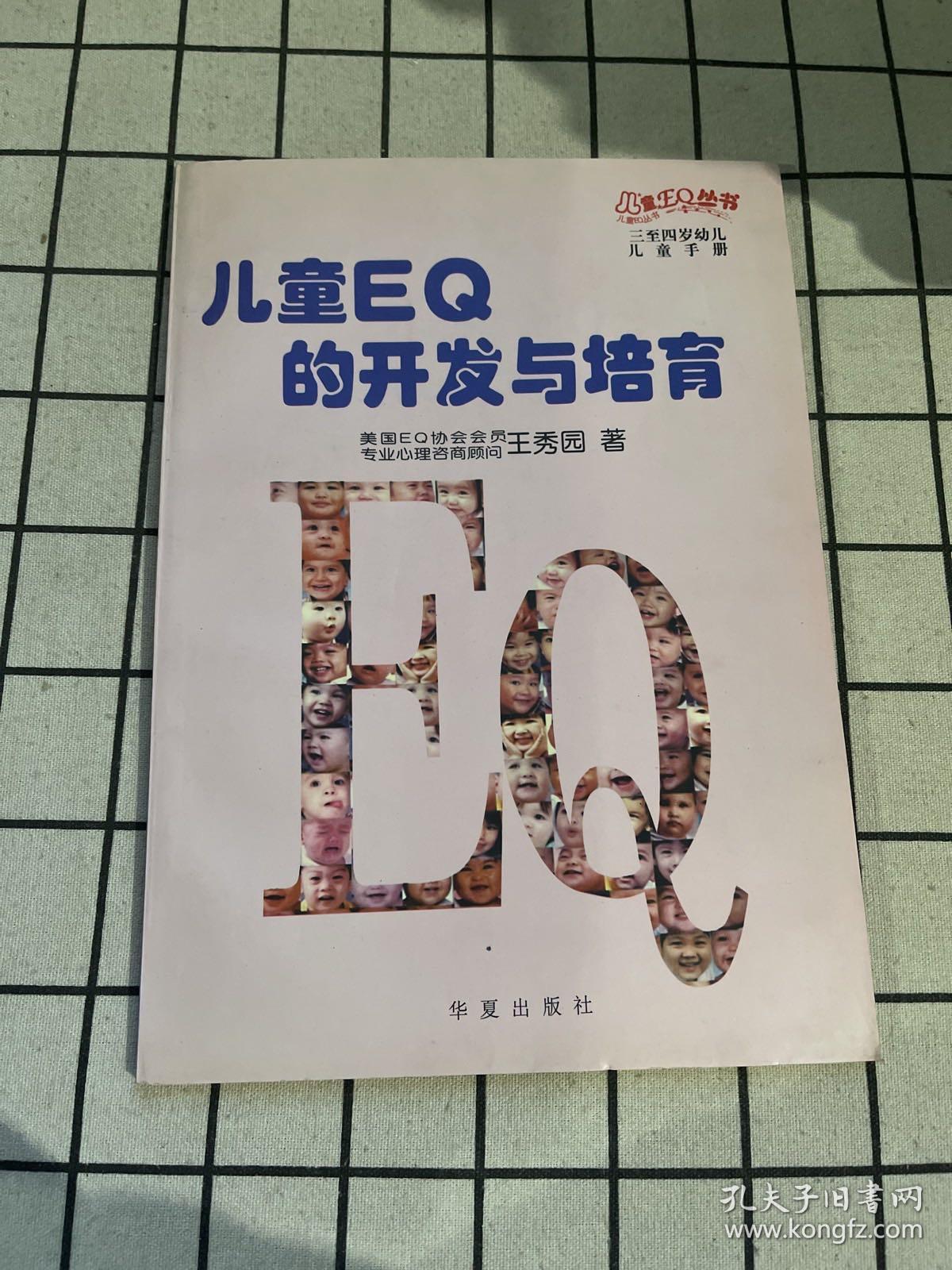 儿童EQ的开发与培育:3-4岁儿童教师家长手册