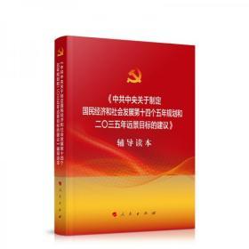 正版二手 中共中央关于制定国民经济和社会发展第十四个五年规划和二〇三五年远景目标的建议辅导读本 9787010226033