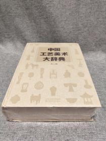 中国工艺美术大辞典