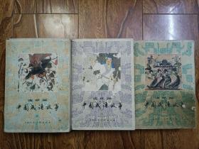 32开《中国成语故事》(一、二、三)三卷巨厚连环画